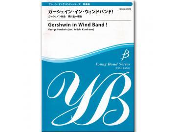Gershwin in Wind Band !